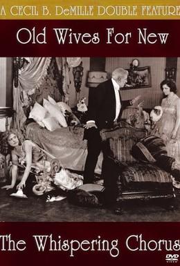 Постер фильма Новые жены в обмен на старых (1918)
