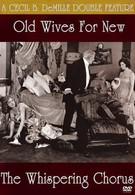 Новые жены в обмен на старых (1918)