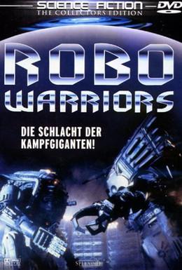 Постер фильма Боевые роботы (1996)
