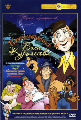 Постер фильма Приключения Васи Куролесова (1981)