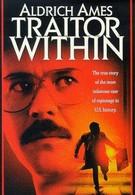 Шпион (1998)