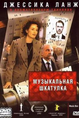 Постер фильма Музыкальная шкатулка (1989)