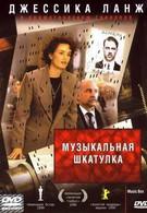 Музыкальная шкатулка (1989)