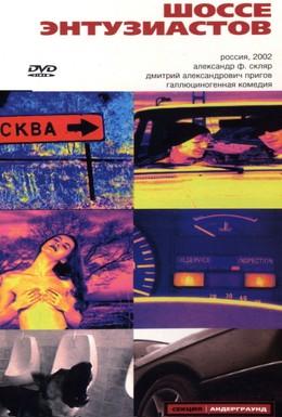 Постер фильма Шоссе Энтузиастов (2002)