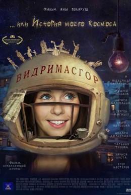 Постер фильма Видримасгор, или История моего космоса (2009)