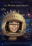 Видримасгор, или История моего космоса (2009)