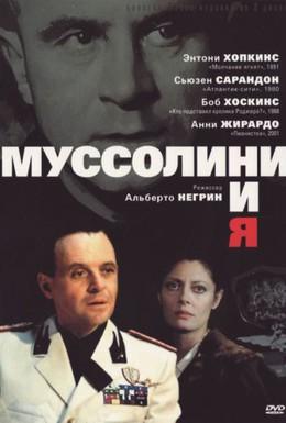 Постер фильма Муссолини и я (1985)