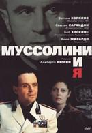 Муссолини и я (1985)