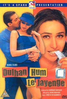 Постер фильма С любимой под венец (2000)