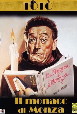 Постер фильма Монах из Монцы (1963)
