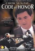 Кодекс чести (1987)