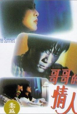 Постер фильма Три лета (1992)