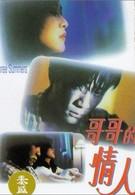 Три лета (1992)