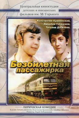 Постер фильма Безбилетная пассажирка (1978)