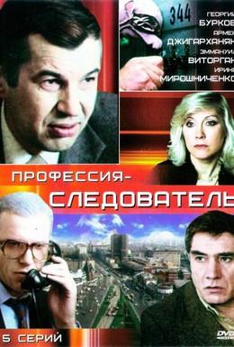 Постер фильма Профессия – следователь (1982)