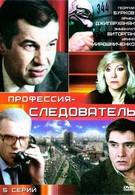 Профессия – следователь (1982)
