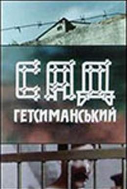 Постер фильма Сад Гетсиманский (1993)