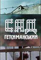 Сад Гетсиманский (1993)