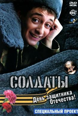 Постер фильма Солдаты. День защитника Отечества (2004)