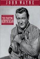 Боец из Кентукки (1949)