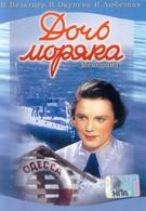 Дочь моряка (1941)