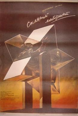 Постер фильма Стеклянный лабиринт (1989)