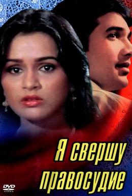 Постер фильма Я свершу правосудие (1985)