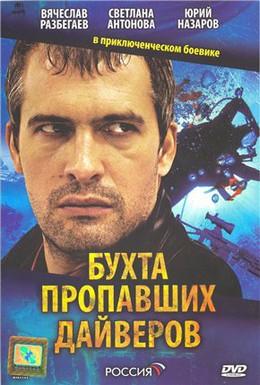 Постер фильма Бухта пропавших дайверов (2007)