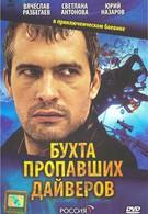 Бухта пропавших дайверов (2007)