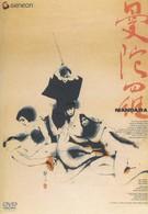 Мандала (1971)