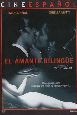 Постер фильма Двуязычный любовник (1993)