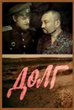 Постер фильма Долг (1977)