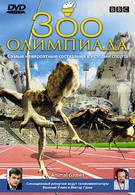 BBC: Зоо олимпиада (2004)