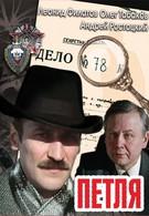 Петля (1983)