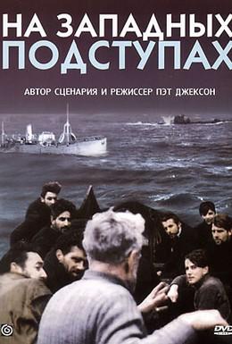 Постер фильма На западных подступах (1944)