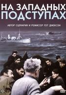 На западных подступах (1944)