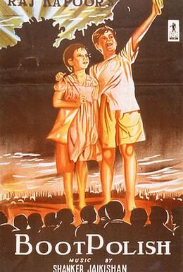 Постер фильма Чистильщики обуви (1954)