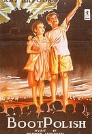 Чистильщики обуви (1954)