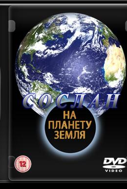 Постер фильма Трудные времена на планете Земля (1989)