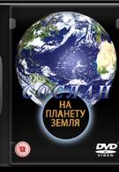 Трудные времена на планете Земля (1989)