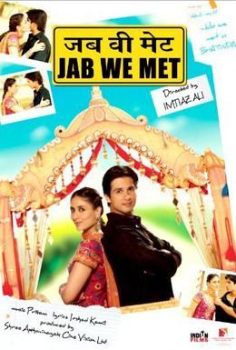 Постер фильма Когда мы встретились (2007)