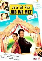 Когда мы встретились (2007)
