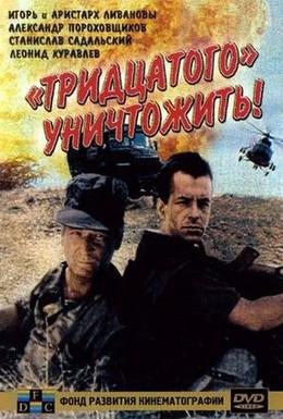 Постер фильма Тридцатого уничтожить! (1992)