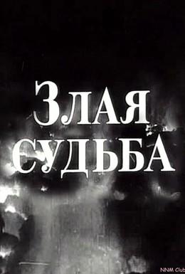 Постер фильма Злая судьба (1969)