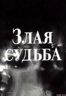 Злая судьба (1969)
