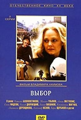 Постер фильма Выбор (1987)