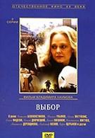 Выбор (1987)