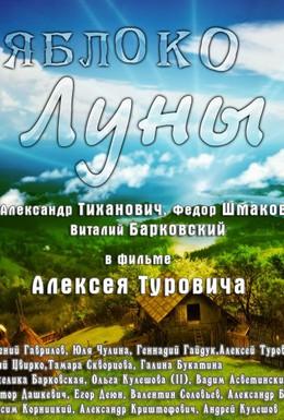 Постер фильма Яблоко луны (2009)