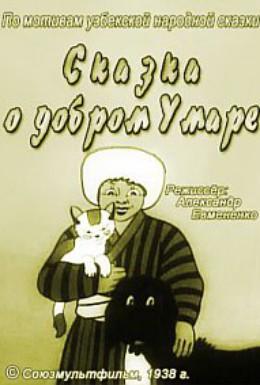 Постер фильма Сказка о добром Умаре (1938)