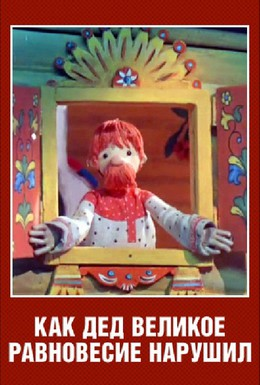 Постер фильма Как дед великое равновесие нарушил (1976)